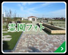 吉川霊園の魅力